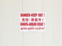 O perigo e mantem para fora o sinal Fotografia de Stock
