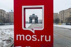 O símbolo com uma abertura no fundo do arco da vitória Fotografia de Stock Royalty Free