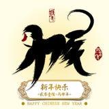 O significado chinês da caligrafia é: macaco e significado do selo: ano o ilustração do vetor