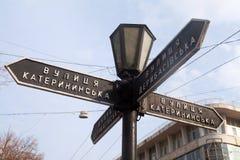 O sinal das ruas famosas na cidade de Odessa Deribasovsk imagem de stock