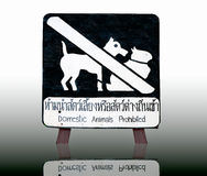 O sinal do animal doméstico proibido Imagem de Stock