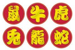 O sinal do zodíaco de 12 chineses ajustou 1 Imagem de Stock