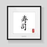 O sushi assina dentro o quadro do vetor Foto de Stock Royalty Free