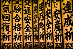 O templo Pray a figura Foto de Stock