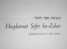 O Zohar imagens de stock