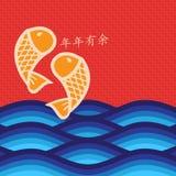 obfitości chińskich ryba księżycowy nowy dwa rok Zdjęcia Stock