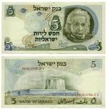 Discontinued Izraelicki pieniądze - 5 lirów obie strony Fotografia Royalty Free