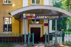 Obninsk, Russie - juillet 2018 : Le bâtiment de l'école du ` de centre de Lingvo de ` étrangères de langues images stock