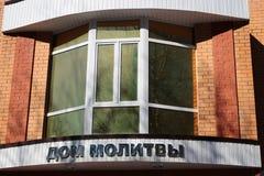 OBNINSK, RUSSLAND - MÄRZ 2016: Fassade Baptist Houses von Gebeten stockfoto