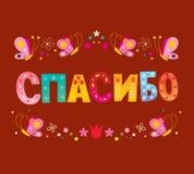 Obrigado no cartão de língua do russo Imagem de Stock Royalty Free