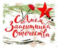 Obrońca Fatherland dnia teksta przekład od rosjanina Zdjęcie Royalty Free