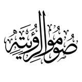 Observera snabbt på att sikta Crescent Of Ramadan royaltyfri illustrationer