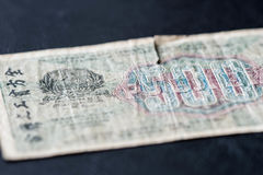 Obsolete banknote in five hundred Russian rubles, 1919 year. Close up Stock Photos