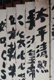 Obturador chino del metal Foto de archivo libre de regalías