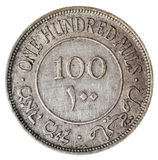 Vintage Palestine 100 Mils - Heads Frontal. Obverse (heads) side of a vintage Palestine 100 mils coin, minted in 1935 when the British mandate ruled the land of Stock Images