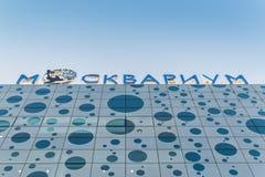 Oceanarium в ENEA - Moskvarium Москвы Стоковая Фотография