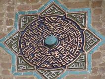 Octaèdre avec le manuscrit arabe Images libres de droits