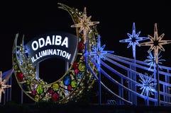 Odaiba Stock Images