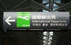 odloty międzynarodowych Zdjęcia Stock