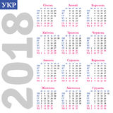 Oekraïense kalender 2018 stock illustratie