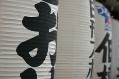 Ofício japonês Fotografia de Stock Royalty Free