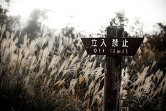 Off limit sign in English and japans words. In the mountain Owakudani Stock Image