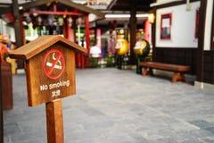 Offentligt inget - röka tecknet Royaltyfri Fotografi