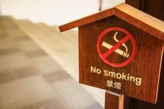 Offentligt inget - röka tecknet Arkivfoton