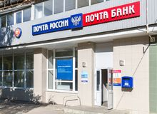 Office of the Russian Post Bank Royalty Free Stock Images