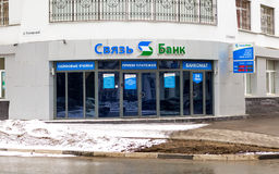Office of Svyaz Bank of Russia on the first floor of a multistor Royalty Free Stock Photo