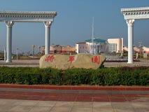 Ogólny ogród lokalizuje w Xingguo okręgu administracyjnym Zdjęcie Stock