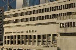 Ogólny urzędu pocztowego Hong Kong Admirlty centrum finansowego linii horyzontu Środkowy drapacz chmur Fotografia Royalty Free