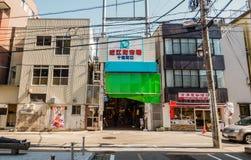 Ohmicho Ichiba Fish Market in Japan Royalty Free Stock Photo