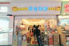 Okashi土地商店在香港 库存图片