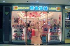 Okashiland in hong kong Stock Photography