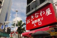 Okinawa Royalty Free Stock Photo