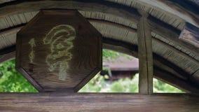 Okochi Sanso villa Arkivfoto