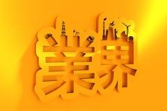 Okr?g z przemys?u krewnego sylwetkami Japonia hieroglif royalty ilustracja