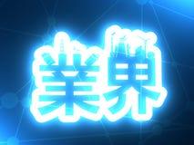 Okr?g z przemys?u krewnego sylwetkami Japonia hieroglif ilustracji