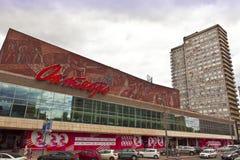 Oktyabr戏院在莫斯科 免版税库存照片