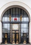 The Oktyabrskaya gates Stock Photos