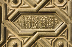 Old Almohad door. Sevilla Royalty Free Stock Images