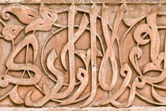 Old arabic carved wall Royalty Free Stock Photos