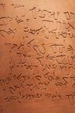 Old arabic script Stock Photography