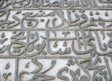 Old arabic scriptures in cemetery Stock Photography