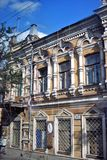Old architecture of Samara city, Royalty Free Stock Image