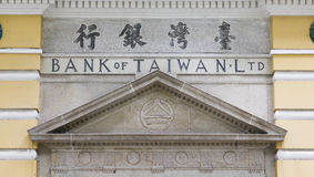 Old bank of Taiwan building facade Royalty Free Stock Photos