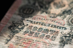 Old banknote of ten Russian rubles Royalty Free Stock Photo