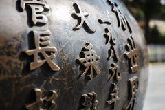 Old brass pot ornated with traditional japanese script Royalty Free Stock Photography