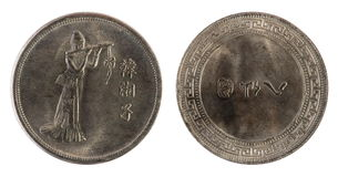 Old Chinese coin. On the white background stock photography